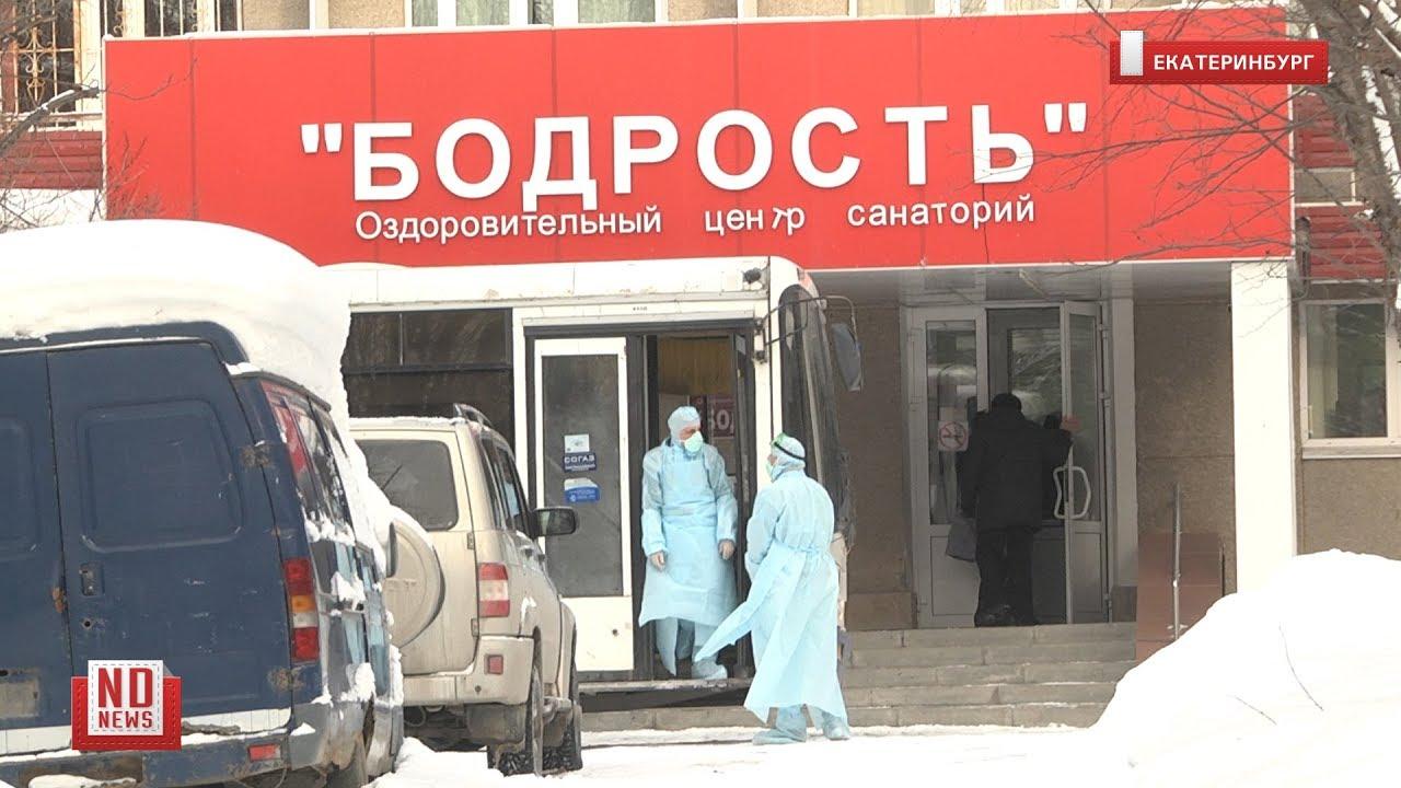 Прибывших из Китая привезли на карантин в санаторий Екатеринбурга