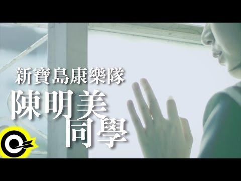 新寶島康樂隊 New Formosa Band【陳明美同學 Classmate Chen Ming-May】Official Music Video