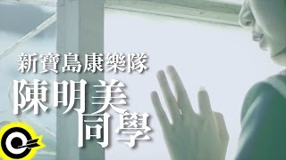 新寶島康樂隊 New Formosa Band【陳明美同學 Classmate Chen Ming-May】Official Music Video