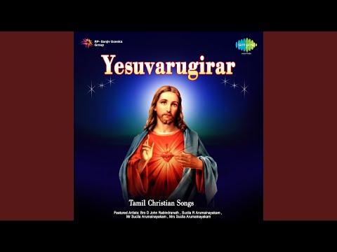 En Devane En Yesuve Song