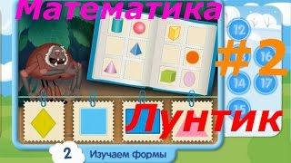 Лунтик. Математика - #2 Изучаем Формы. Развивающий игровой мультик для детей.