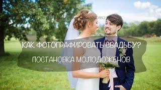 Как фотографировать свадьбу? Постановка молодоженов, Компоновка кадра