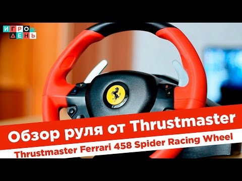Обзор руля Thrustmaster Ferrari 458 Spider Racing