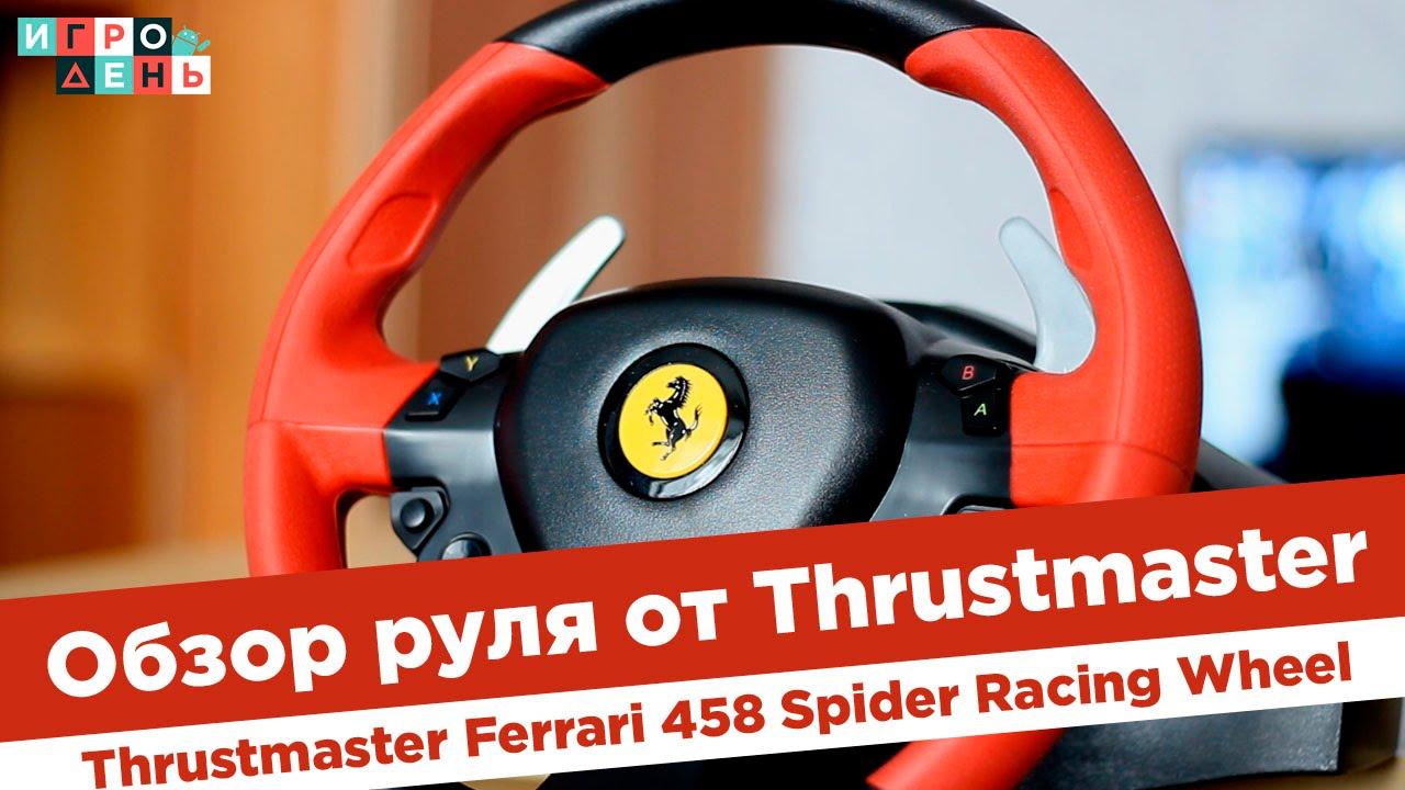 thrustmaster ferrari 458 spider racing youtube. Black Bedroom Furniture Sets. Home Design Ideas