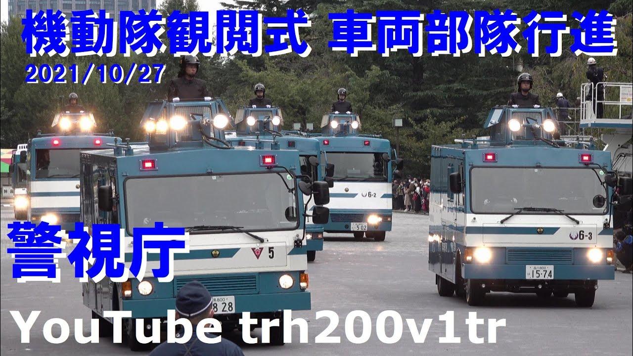 大型警察車両多数!!2021警視庁機動隊観閲式 車両部隊行進 Japanese Police Car Motorcade