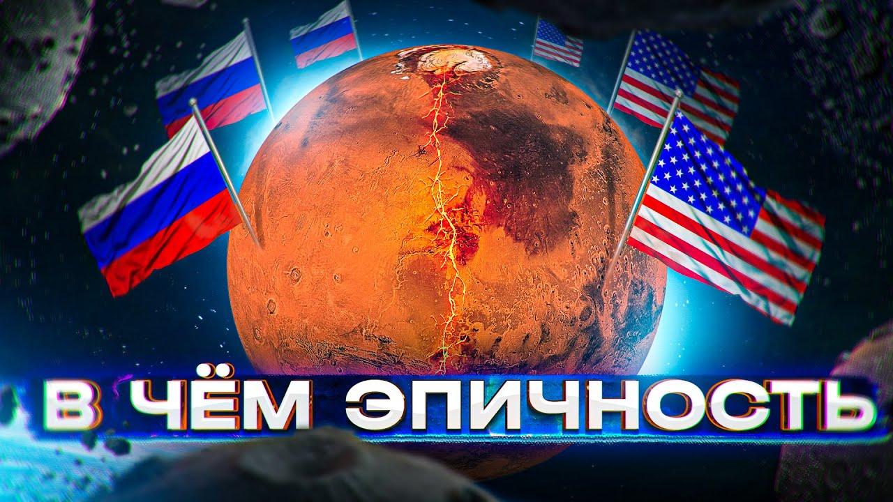 [GapNews] Битва за Красную планету: Американцы высадились на Марс
