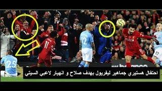 رد فعل جماهير ليفربول الجنوني على هدف محمد صلاح بمانشستر سيتي وانهيار لاعبي السيتي
