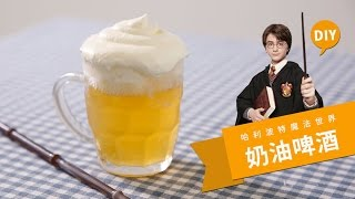 DIY 哈利波特 魔法世界 之 奶油啤酒