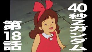 40秒でZガンダム18話『とらわれたミライ』コム斎チャンネル
