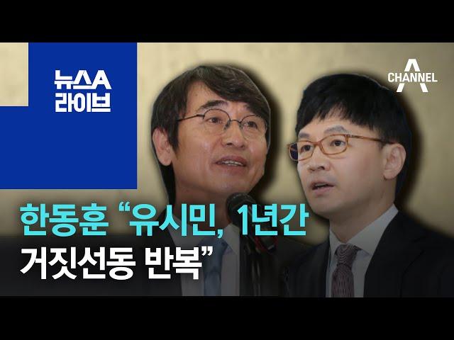 """한동훈 """"유시민, 1년간 거짓선동 반복…조치 검토할 것""""   뉴스A 라이브"""