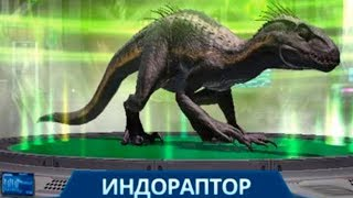 Создал Индораптора!!!!!!Jurassic World Alive
