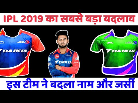 IPL 2019: बहुत बड़ा बदलाव, Delhi Daredevils Changed Jersey And Name & Colour,Big Changed of DD