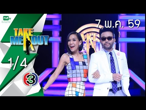 Take Me Out Thailand S10 ep.5 มาร์ค-แมททิว 1/4 (7 พ.ค. 59)