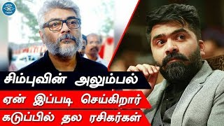 Thala Ajith Viswasam | Thala Pongal Special | Simbu Gices Surprise For His Fans