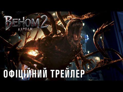 Битва симбіотів у першому трейлері фільму «Веном 2: Карнаж»