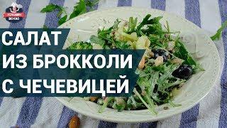 Полезный салат из брокколи с чечевицей. Как приготовить? | Здоровое питание