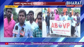 ABVP Call For Junior Colleges Bandh | Students Held Huge Rally In Kurnool | Bharat Today