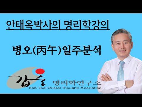 갑술명리학연구소 kabsool.com  병오일주 사주 �