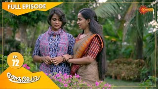 Indulekha - Ep 72 | 13 Jan 2021 | Surya TV | Malayalam Serial