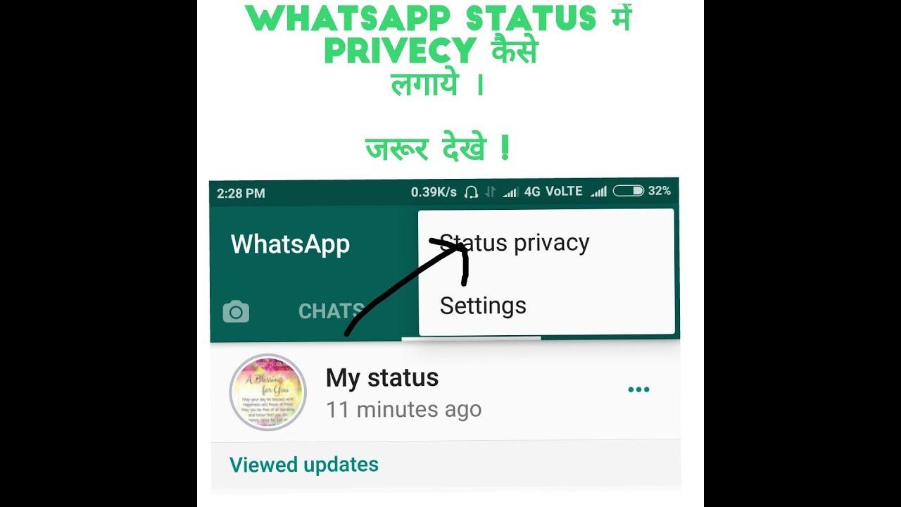 How to use Whatsapp Status privacy    whatsapp status में privacy कैसे लगाए  ।