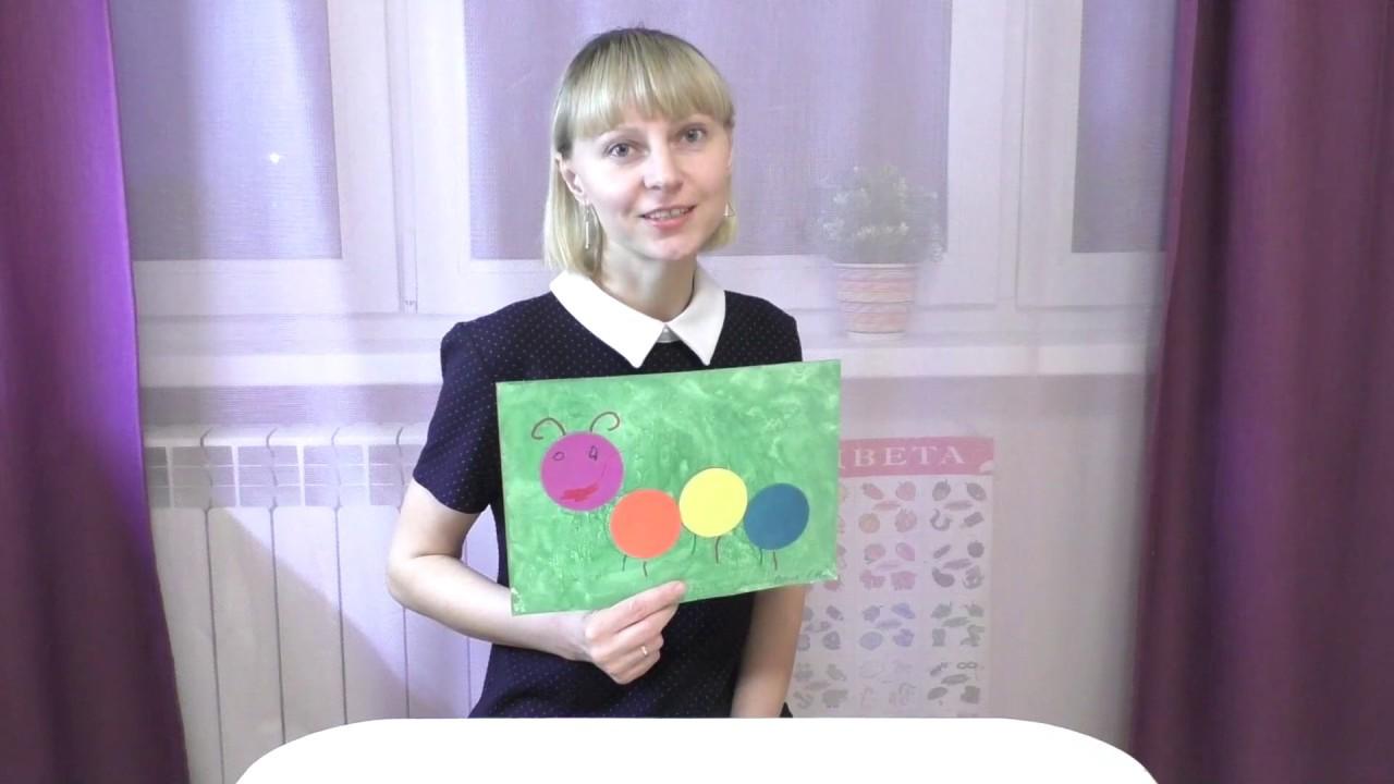 Аппликация для детей 2-3 лет - YouTube
