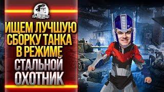 """ИЩЕМ ЛУЧШУЮ СБОРКУ ТАНКА В РЕЖИМЕ """"Стальной Охотник"""""""