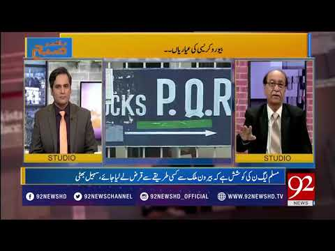 Private sector is being victimized by powerful bureaucracy- 20 March 2018 - 92NewsHDPlus