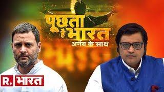 राफेल पर सबसे बड़ा खुलासा, राहुल गाँधी हुए बेनकाव । पूछता है भारत अर्नब के साथ । रिपब्लिक भारत