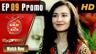 Pakistani Drama | Kabhi Band Kabhi Baja - Episode 9 Promo | Express Entertainment Dramas