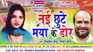 मिथलेस साहू-Cg Song-Nai Chhute Maya Ke Dor-Mithlesh Sahu-Tijan Patel-New Chhatttisgarhi Video 2018