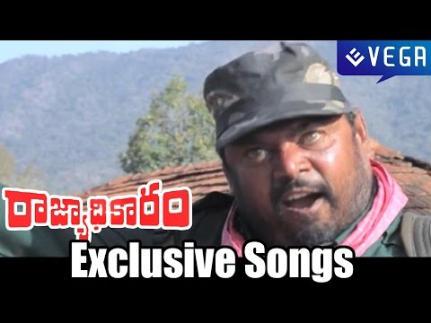 Rajyadhikaram Movie Exclusive Songs - R Narayana Murthy - Latest Telugu Movie