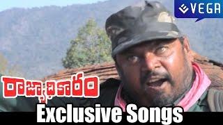 Download lagu Rajyadhikaram Movie Exclusive Songs R Narayana Murthy Latest Telugu Movie MP3