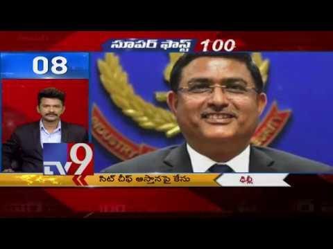 Super Fast 100 || Speed News || 22-10-18 - TV9