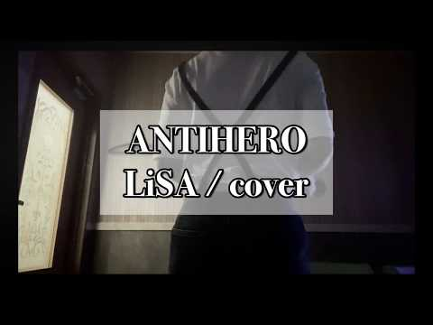【歌ってみた】ANTIHERO / LiSA Cover