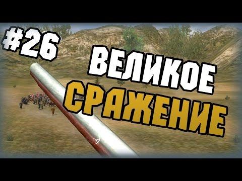 Mount amp Blade Огнём и мечом 2010 PC Русский RePack от