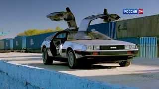 Тест-драйв DeLorean DMC 12