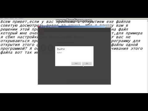 видео: Что делать если не работают exe файлы