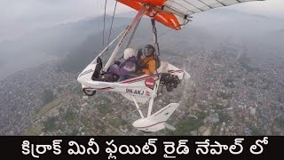 HYDERABAD TO NEPAL DAY 6 ULTRALIGHT FLIGHT POKHARA nepal telugu vlog