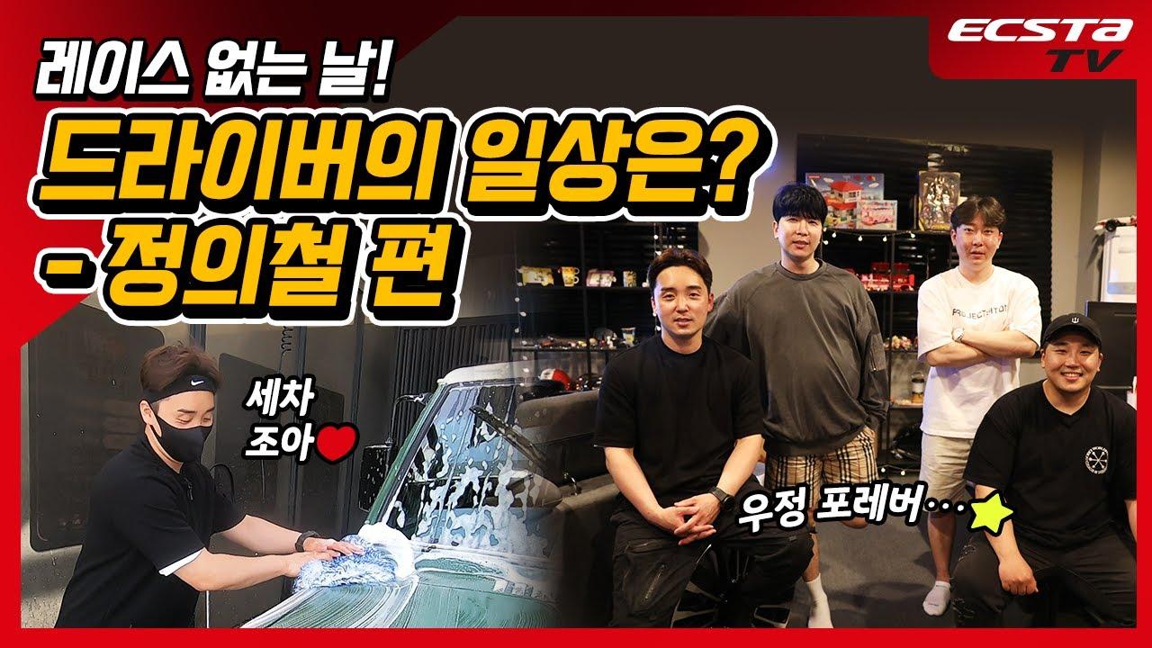 카레이서의 평소 모습은 어떨까?🤔 엑스타레이싱팀 정의철 선수의 하루 大공개!