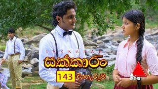 Sakkaran | සක්කාරං - Episode 143 | Sirasa TV Thumbnail