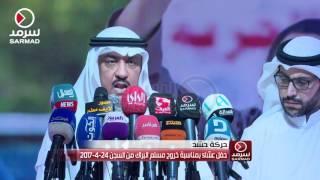 كلمة مسلم البراك من حفل عشاء حشد المقام بمناسبة خروجه من السجن 24-4-2017