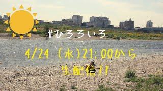 初めまして。 村田寛奈と申します このチャンネルを #ひろろいろ と名付けました 21時から、生配信。 #ひろろいろ について、 みんなでお話ししましょう 少し準備もしてきた ...