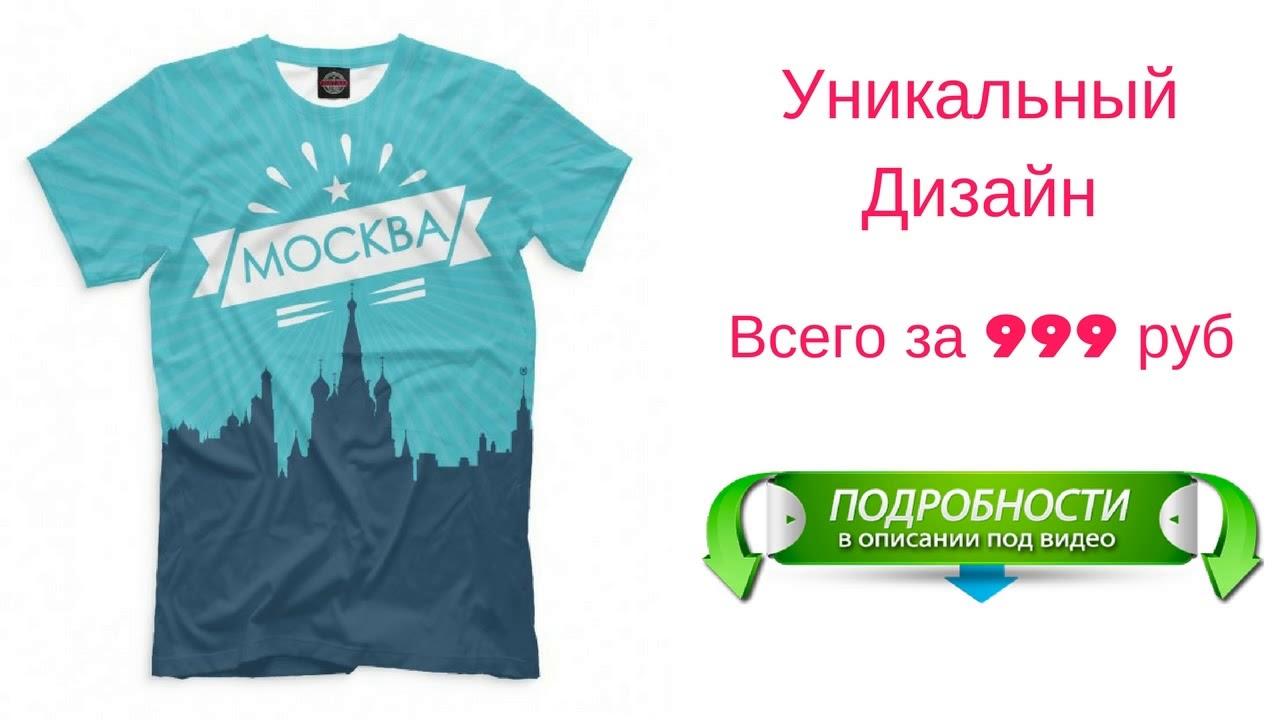 футболки на заказ шелкография москва - YouTube