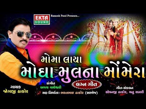 New Gujarati Lagna Geet  Jogaji Thakor  FULL AUDIO  RDC Gujarati