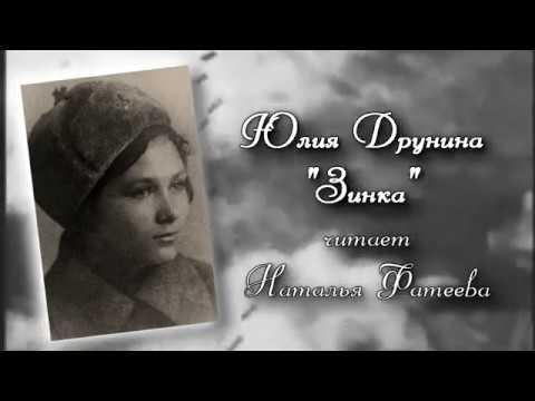 Юлия Друнина - Зинка. Читает Наталья Фатеева