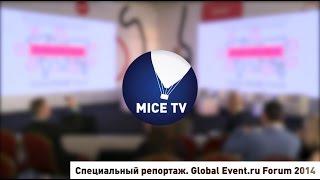 MICE TV Специальный репортаж.Global Event.ru Forum 2014