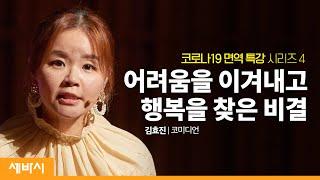 물도 행복도 셀프입니다 | 김효진 개그우먼 | 우울 스트레스 성장 가족 | 세바시 1099회