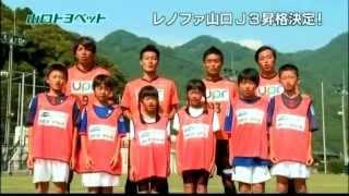 山口トヨペット Upr (レノファ山口)