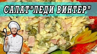 Салат с курицей ЛЕДИ ВИНТЕР.Вкусные Салаты на Новый Год.