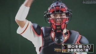 小林誠司 スローイング&キャッチング集 2017【ゴールデングラブ賞】 thumbnail